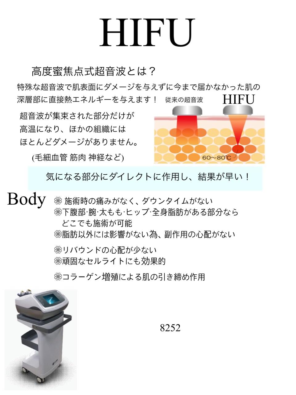 hifu3